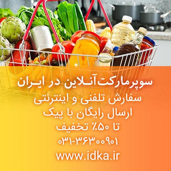http://asreesfahan.com/AdvertisementSites/1396/03/03/main/600-1.jpg