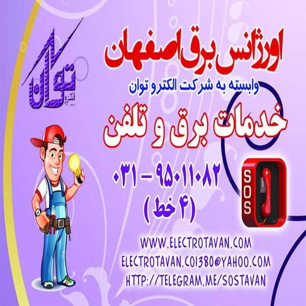 اورژانس برق اصفهان