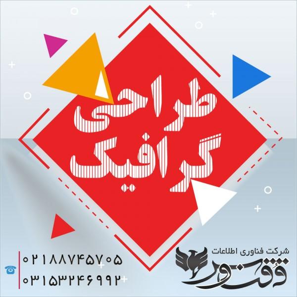 http://asreesfahan.com/AdvertisementSites/1396/04/15/main/1499314778گرافیک-copy.jpg