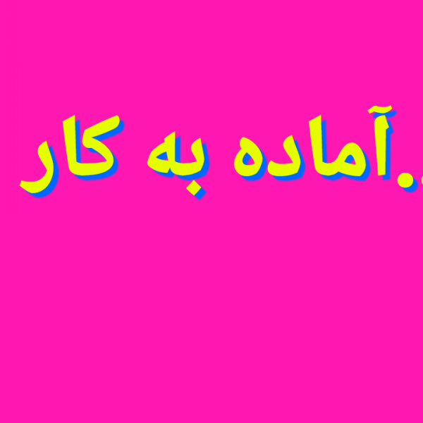 http://asreesfahan.com/AdvertisementSites/1396/05/02/main/PhotoGrid_1499059169680.png