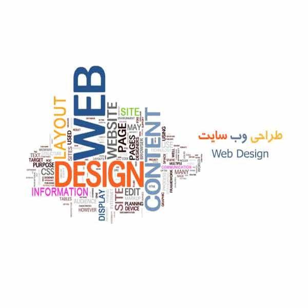 طراحی سایت اصفهان |طراحی سایت در اصفهان