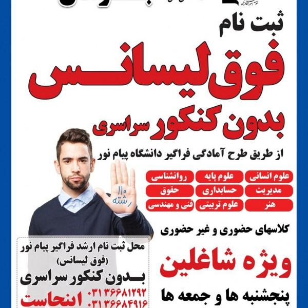 http://asreesfahan.com/AdvertisementSites/1396/06/08/main/1504079180IMG_20170817_181536.jpg