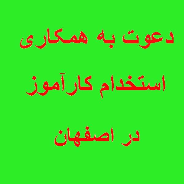 http://asreesfahan.com/AdvertisementSites/1396/06/08/main/22.jpg