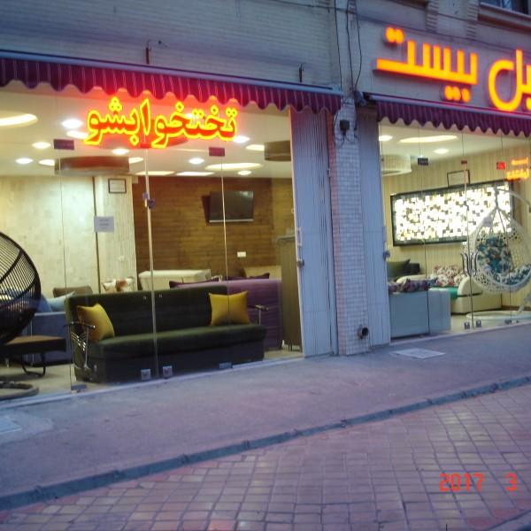 http://asreesfahan.com/AdvertisementSites/1396/07/05/main/DSC02378.JPG