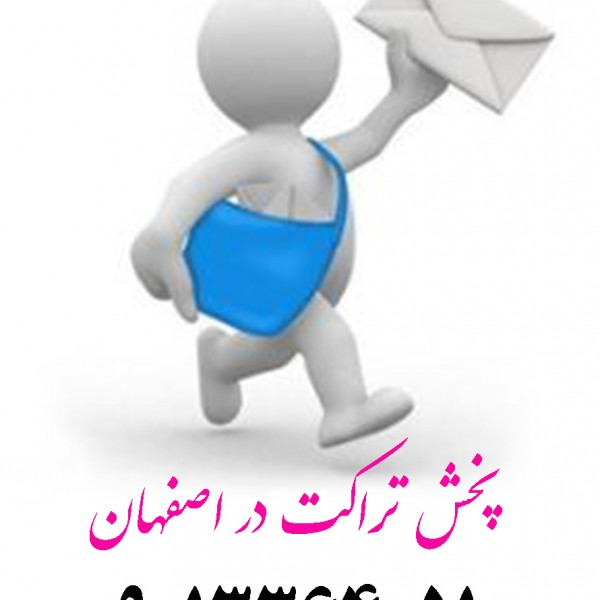 http://asreesfahan.com/AdvertisementSites/1396/08/08/main/8cb4b5ae83896c3bafca6f33d2636285.jpg