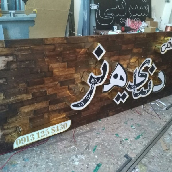 http://asreesfahan.com/AdvertisementSites/1396/08/21/main/429912990_135580.jpg