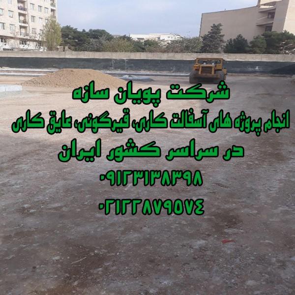 http://asreesfahan.com/AdvertisementSites/1396/09/13/main/عایقکاری.jpg