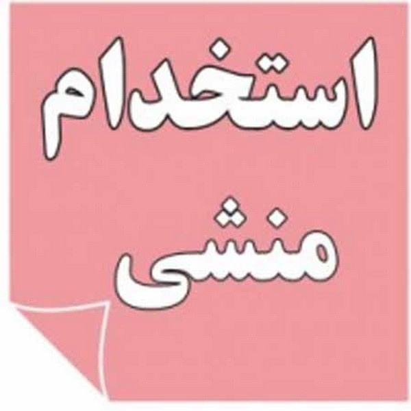 http://asreesfahan.com/AdvertisementSites/1396/09/25/main/استخدام-منشی.jpg