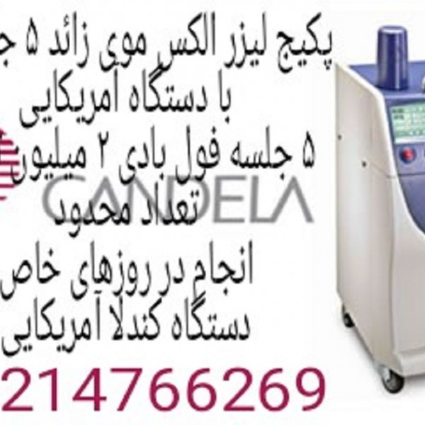 http://asreesfahan.com/AdvertisementSites/1396/10/09/main/PicsArt_12-26-04.21.24.jpg