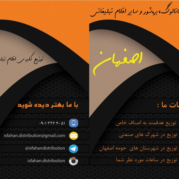 http://asreesfahan.com/AdvertisementSites/1396/10/25/main/isfahandistribution.jpg