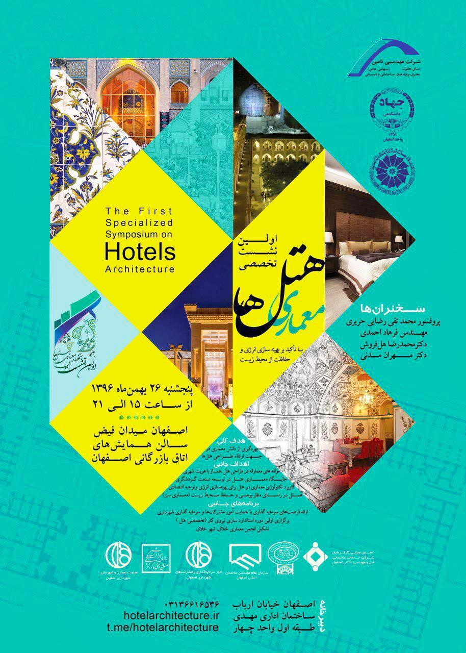 26 بهمنماه ؛نخستین نشست تخصصی معماری هتلها در اصفهان برگزار می شود