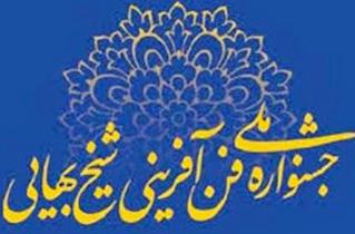 تمدید مهلت ثبتنام جشنواره شیخ بهایی تا پایان سال 96